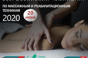 Чемпионат по массажным и реабилитационным техникам - 2020